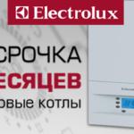 Рассрочка на газовые котлы Electrolux